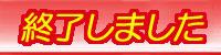 shuryo.jpg(6433 byte)